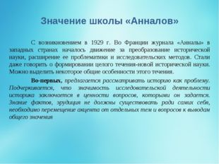 Значение школы «Анналов» С возникновением в 1929 г. Во Франции журнала «Анна