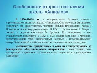 Особенности второго поколения школы «Анналов» В 1950-1960-е гг. в историогра