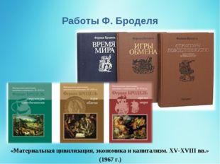 Работы Ф. Броделя «Материальная цивилизация, экономика и капитализм. XV-XVIII