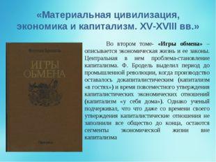 «Материальная цивилизация, экономика и капитализм. XV-XVIII вв.» Во втором т