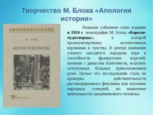 Творчество М. Блока «Апология истории» Важным событием стало издание в 1924
