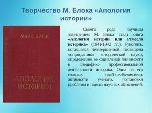 Творчество М. Блока «Апология истории» Своего рода научным завещанием М. Бло