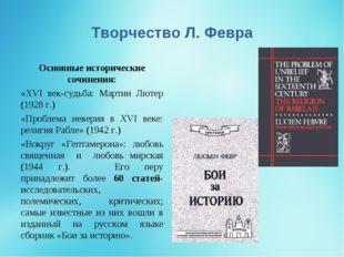 Творчество Л. Февра Основные исторические сочинения: «XVI век-судьба: Мартин