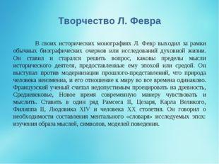 Творчество Л. Февра В своих исторических монографиях Л. Февр выходил за рамк