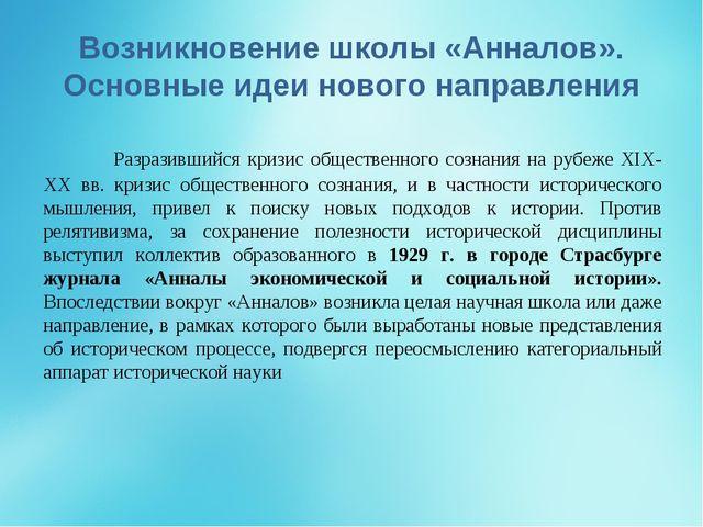 Возникновение школы «Анналов». Основные идеи нового направления Разразившийс...