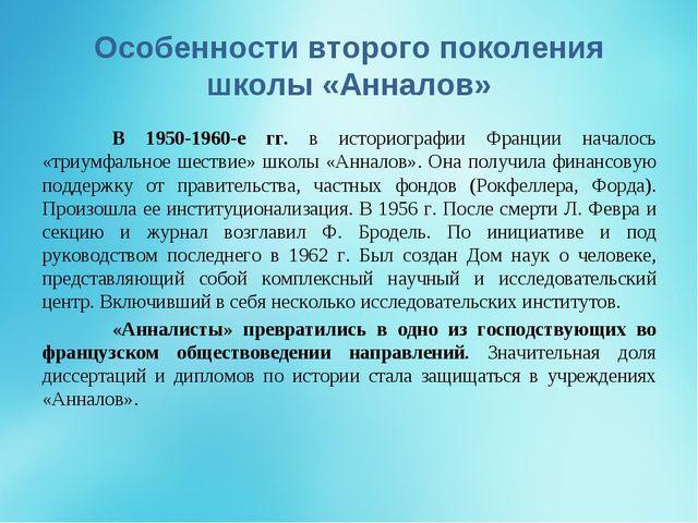 Особенности второго поколения школы «Анналов» В 1950-1960-е гг. в историогра...