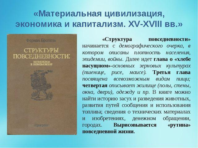 «Материальная цивилизация, экономика и капитализм. XV-XVIII вв.» «Структура...