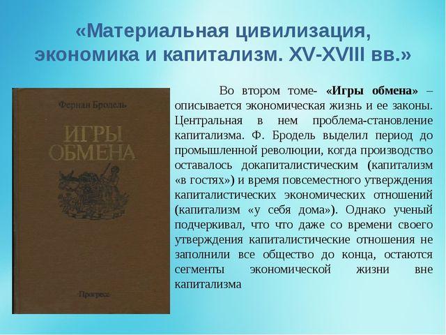 «Материальная цивилизация, экономика и капитализм. XV-XVIII вв.» Во втором т...