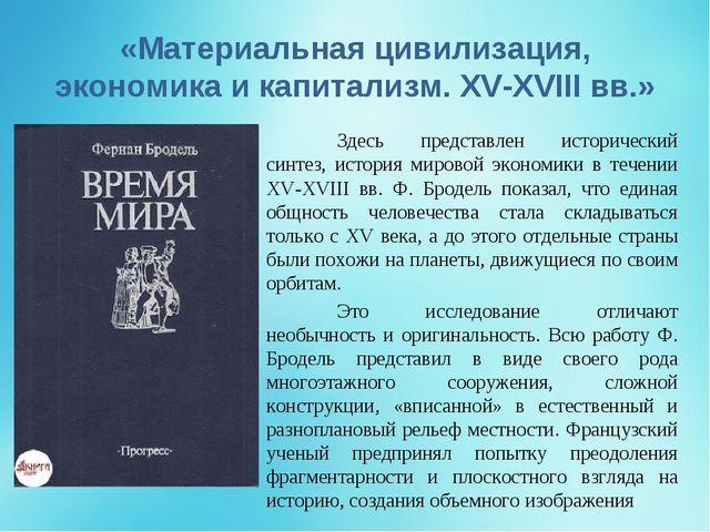 «Материальная цивилизация, экономика и капитализм. XV-XVIII вв.» Здесь предс...
