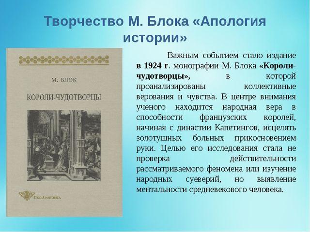 Творчество М. Блока «Апология истории» Важным событием стало издание в 1924...