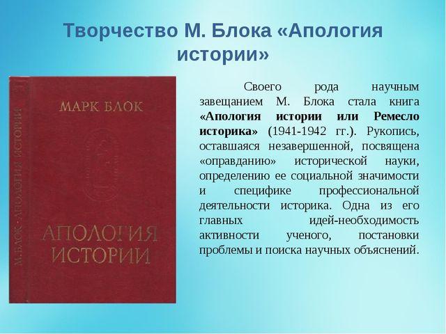Творчество М. Блока «Апология истории» Своего рода научным завещанием М. Бло...