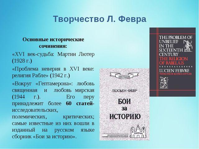 Творчество Л. Февра Основные исторические сочинения: «XVI век-судьба: Мартин...