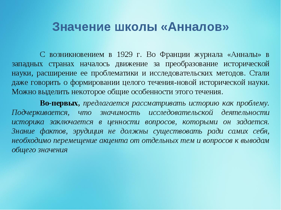 Значение школы «Анналов» С возникновением в 1929 г. Во Франции журнала «Анна...