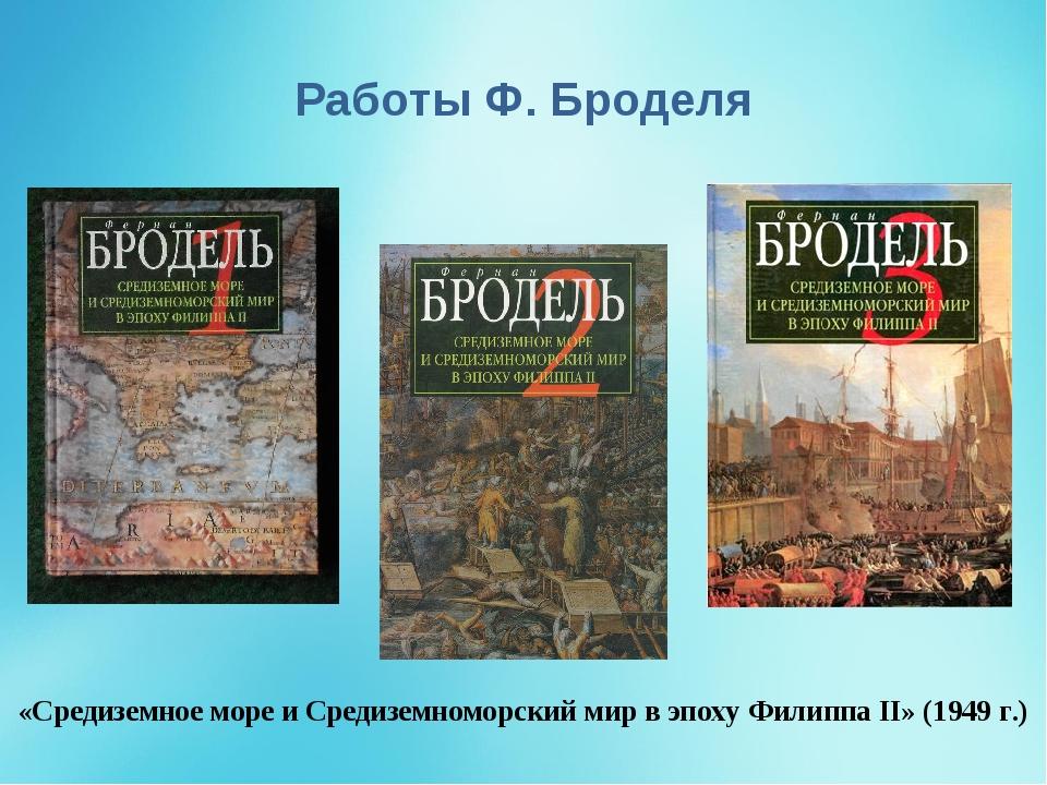 Работы Ф. Броделя «Средиземное море и Средиземноморский мир в эпоху Филиппа I...