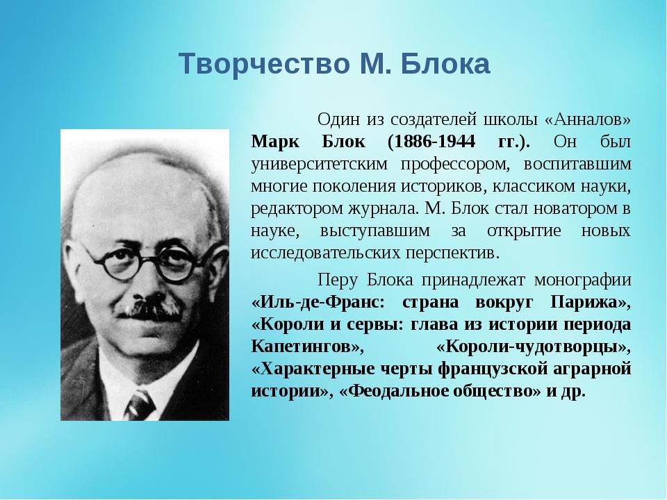Творчество М. Блока Один из создателей школы «Анналов» Марк Блок (1886-1944...