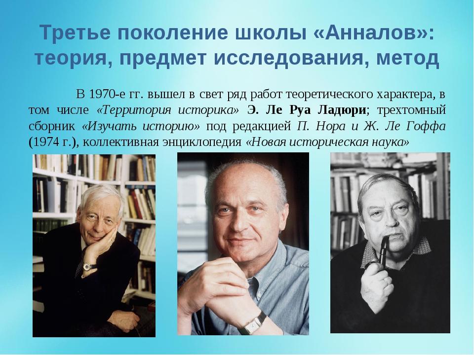 Третье поколение школы «Анналов»: теория, предмет исследования, метод В 1970...
