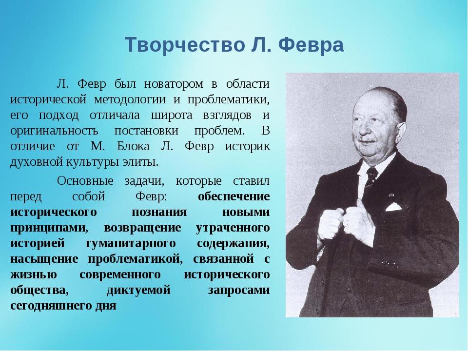 Творчество Л. Февра Л. Февр был новатором в области исторической методологии...