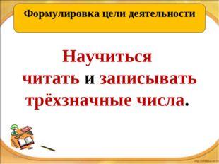 * * ОТКРЫВАЕМ НОВЫЕ ЗНАНИЯ Формулировка цели деятельности Научиться читать и