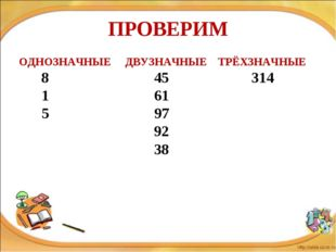 ПРОВЕРИМ О ОДНОЗНАЧНЫЕ ДВУЗНАЧНЫЕ ТРЁХЗНАЧНЫЕ 8 45 314 1 61 5 97 92 38