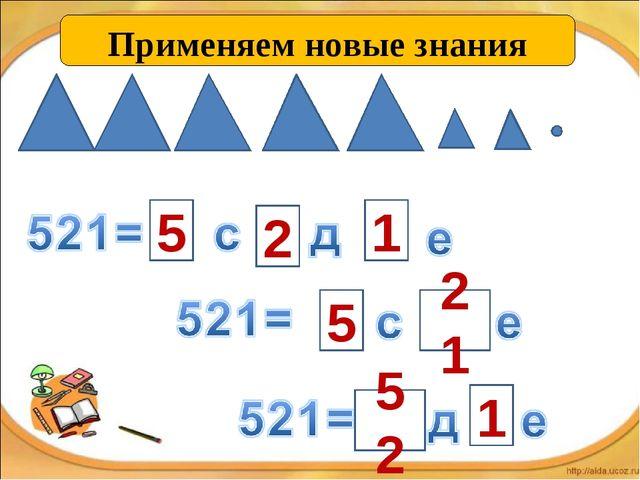 5 2 1 5 21 52 1 Применяем новые знания