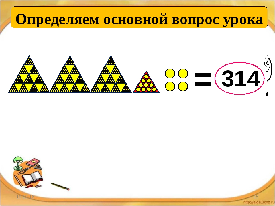* * Определяем основной вопрос урока = 314