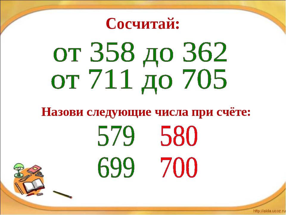 Сосчитай: Назови следующие числа при счёте: