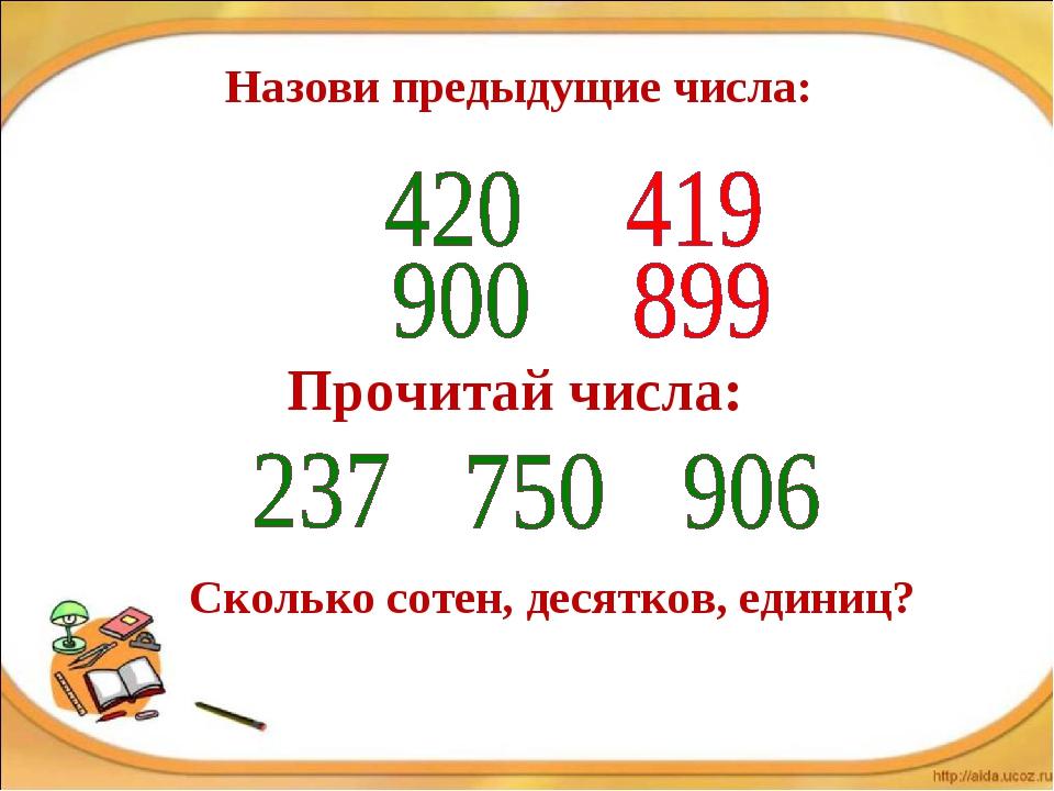 Назови предыдущие числа: Прочитай числа: Сколько сотен, десятков, единиц?