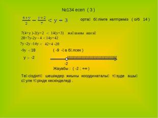 №134 есеп ( 3 ) ортақ бөлімге келтіреміз ( о/б 14 ) 7(4+у )-2(у+2 14(у+3) жа