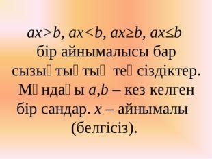 ах>b, ax