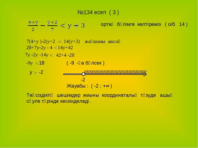 №134 есеп ( 3 ) ортақ бөлімге келтіреміз ( о/б 14 ) 7(4+у )-2(у+2 14(у+3) жа...