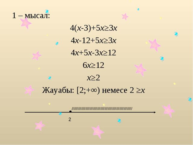 1 – мысал: 4(х-3)+5х≥3х 4х-12+5х≥3х 4х+5х-3х≥12 6х≥12 х≥2 Жауабы: [2;+∞) неме...