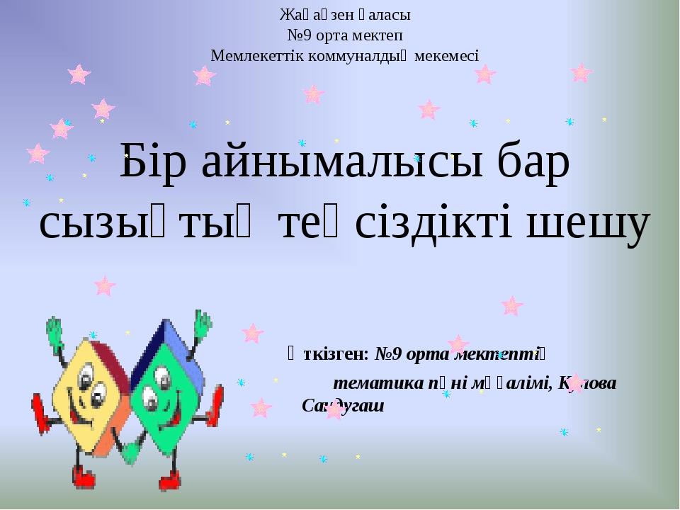 Жаңаөзен қаласы №9 орта мектеп Мемлекеттік коммуналдық мекемесі Бір айнымалыс...