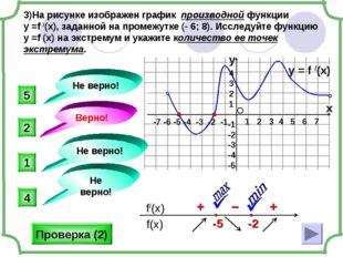 3)На рисунке изображен график производной функции у =f /(x), заданной на пром