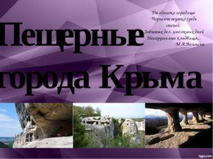 Пещерные города Крыма Да одиноко городища Чернеют жутко средь степей. Забытых