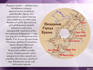 «Пещерные города» — удивительные своеобразные историко-археологические памятн