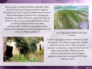 На Мангуп-Кале Вы сможете насладиться видами с плато, а также посмотреть на р