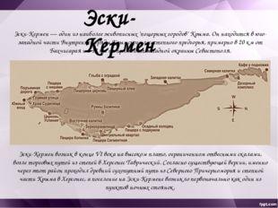 """Эски-Кермен Эски-Кермен — один из наиболее живописных """"пещерных городов"""" Крым"""
