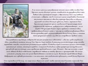 Качи-Кальон: «Крестовый корабль» Крыма Пещерный монастырь Качи-Кальон распола