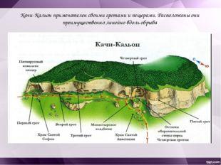 В первом и во втором гротах на поверхности скалы можно увидеть много пазов, п