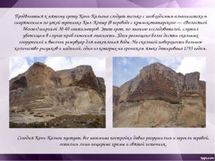 Бакла (Фасоль) Бакла, пожалуй, один из наиболее диких и малопосещаемых пещерн