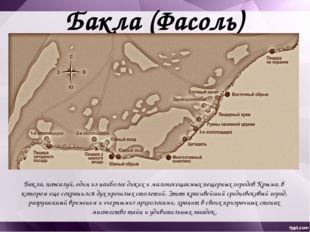 Пещерный город Бакла представляет собой сегодня узкую полоску пещерных помеще