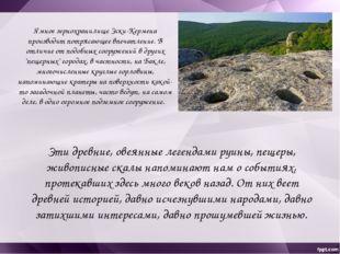 Челтер-Коба — пещерный мужской монастырь Феодора Стратилата Монастырь был ос