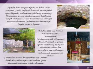 «Пещерный город» Мангуп-Кале Мангу́п (Мангу́п-Кале́; укр. Мангуп, крымскотат
