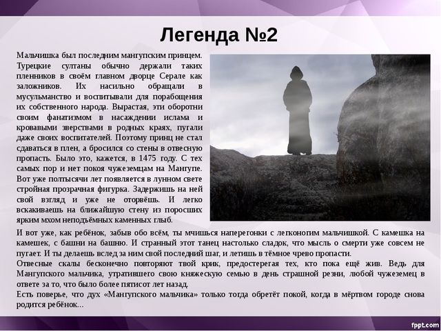 Легенда №3 Когда Мангуп только родился, на нём жили всего два человека: паре...
