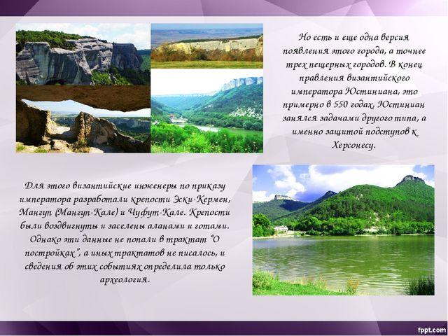 Оценив по достоинству крепость и долину у её подножия, первый крымский хан Ха...