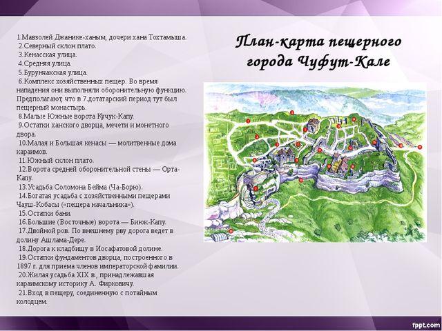 """Тепе-Кермен Тепе-Кермен (Крепость на вершине) – один из наименее изученных """"п..."""