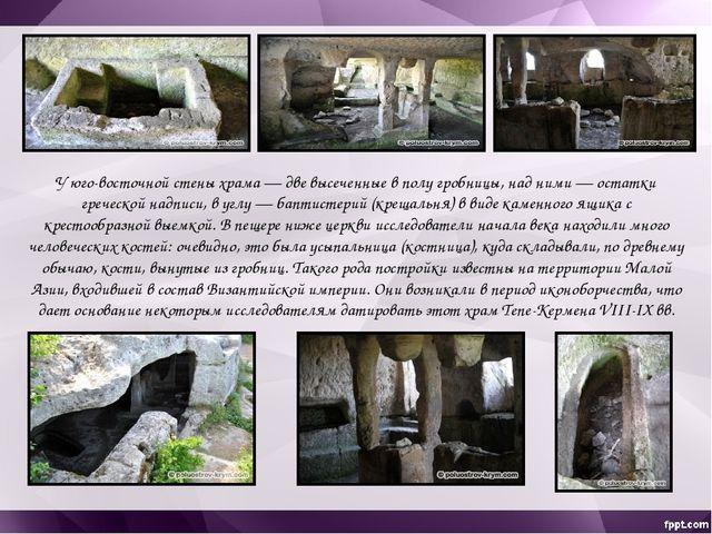"""По своей площади Тепе-Кермен является самым маленьким """"пещерным городом"""", его..."""