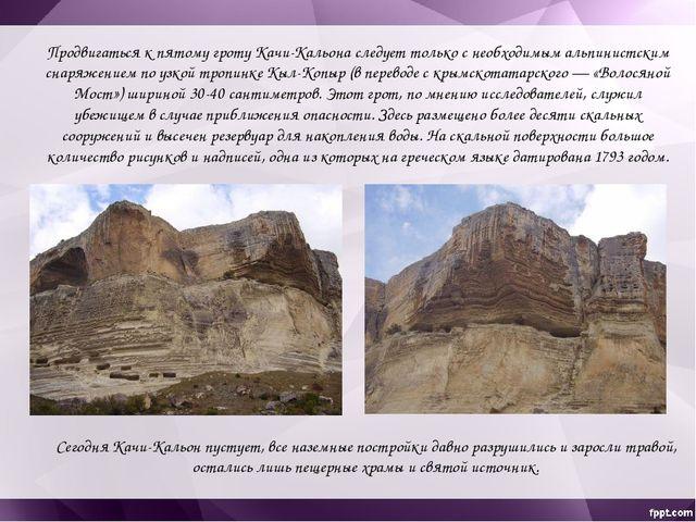 Бакла (Фасоль) Бакла, пожалуй, один из наиболее диких и малопосещаемых пещерн...