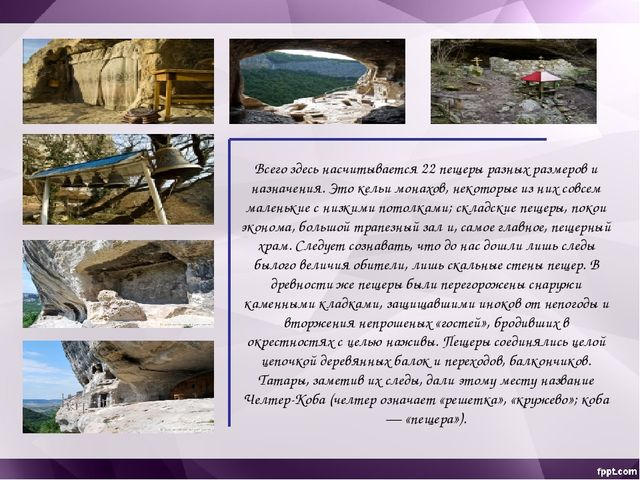 Проходя далее по краю обрыва, мы видим следы пещерных келий и глубокий, длинн...