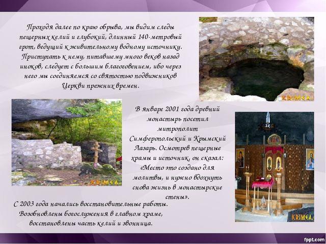 «Пещерный город» Мангуп-Кале Мангу́п (Мангу́п-Кале́; укр. Мангуп, крымскотат...